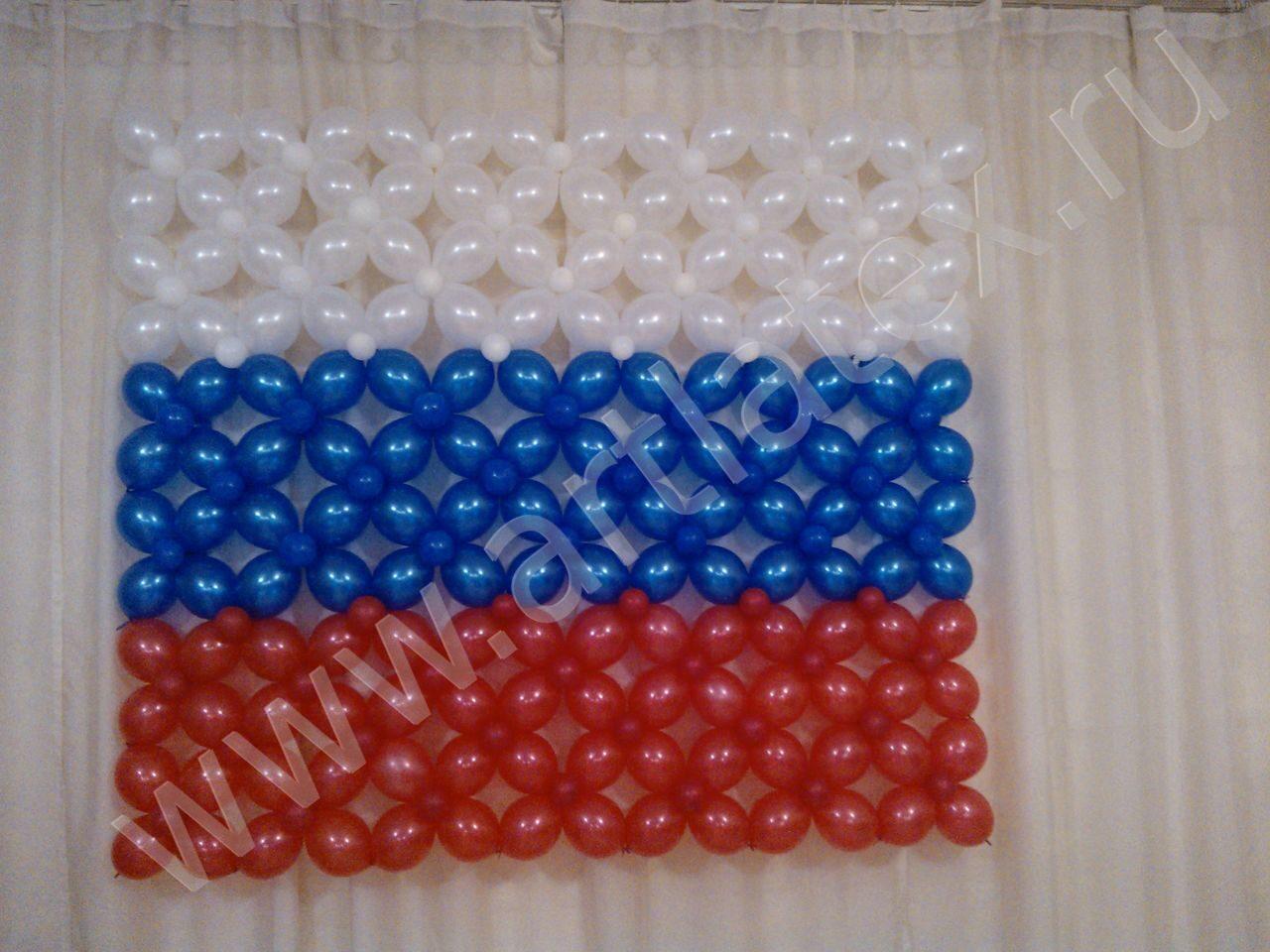 Флаг россии из шаров своими руками 545
